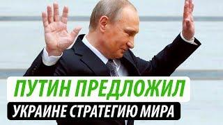 Путин предложил Украине мир