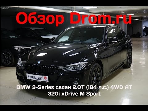 BMW 3-Series седан 2018 2.0T (184 л.с.) 4WD AT 320i XDrive M Sport - видеообзор