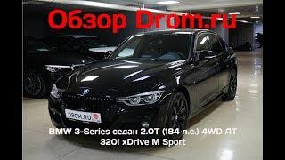 видео BMW 3 серии 2016 – рестайлинг