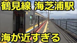 鶴見線の海芝浦駅に行ってきました。駅から出れない駅。鶴見線に新駅誕生!?