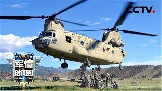 《军情时间到》 20190504 空中武士 - CH-47运输直升机| CCTV军事