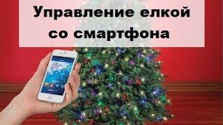 Управление елкой со смартфона.