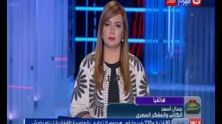 """بالفيديو.. جمال أسعد: """"تجديد الخطاب الديني هو الحل للتخلص من الأفكار المتطرفة"""""""