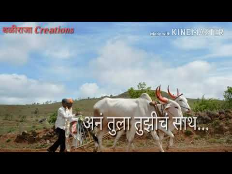 Dewak kalaji re... WhatsApp status video song बळीराजा Creation's