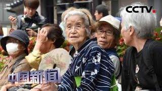 [中国新闻] 日本公布养老金财政测算 未来支付水准将下滑 | CCTV中文国际