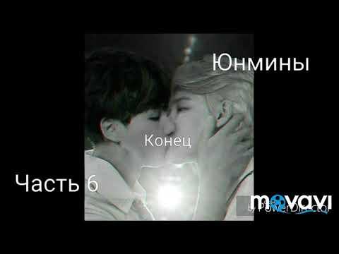 Юнмины /YoonMin \