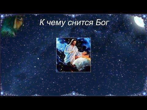 К чему снится Бог (Сонник)