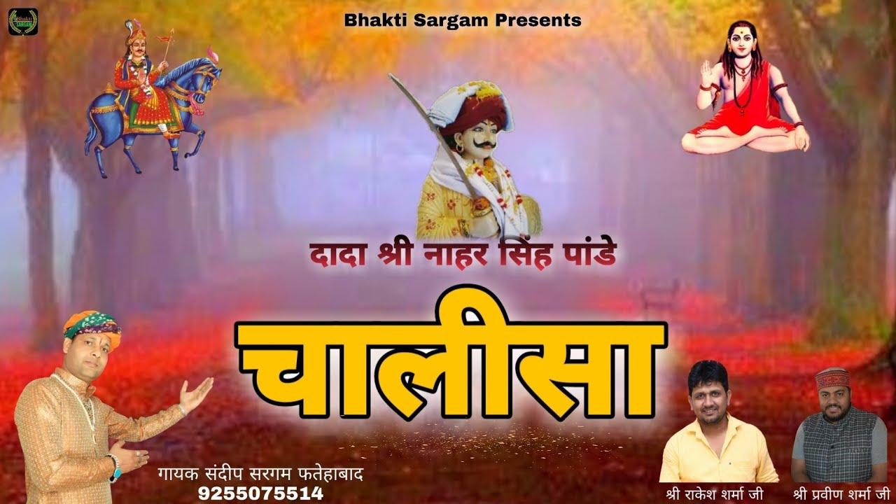 Download दादा श्री नाहर सिंह पांडे चालीसा | Sandeep Sargam | New Chalisa Dada Shree Nahar Singh Pandey 2020