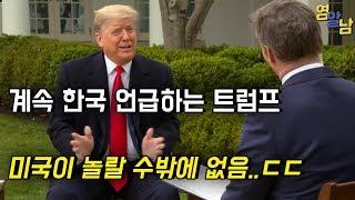 트럼프가 한국을 계속 언급한 놀라운 이유, 미국인들이 놀랄 수밖에 없음ㄷㄷ