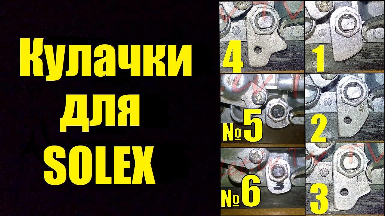 Volkswagen GOLF1.6. Установка и доводка SOLEX - Часть ПЕРВАЯ - YouTube