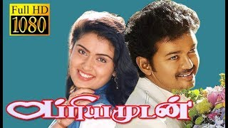 Priyamudan | Vijay,Kausalya,Manivannan | Superhit Vijay Movie HD