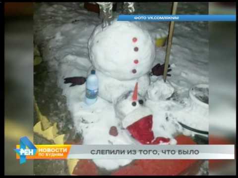 Народный корреспондент: перевёрнутый снеговик