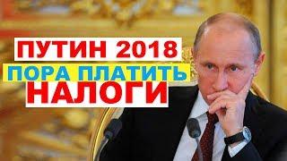 Путин 2018: пора платить налоги