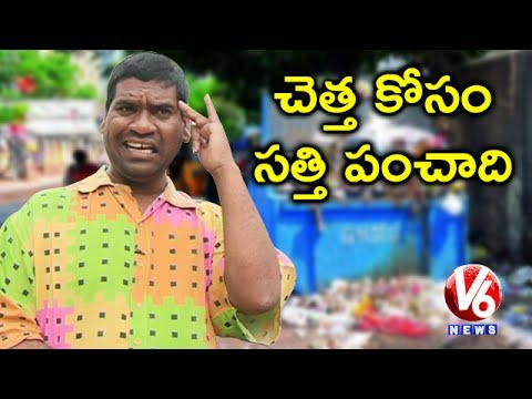 Bithiri Sathi Satire On GHMC 'Win 1 Lakh' Offer | Teenmaar News | V6 News