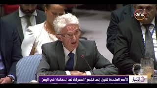 """الأخبار - الأمم المتحدة تقول إنها تخسر """" المعركة ضد المجاعة """" في اليمن"""