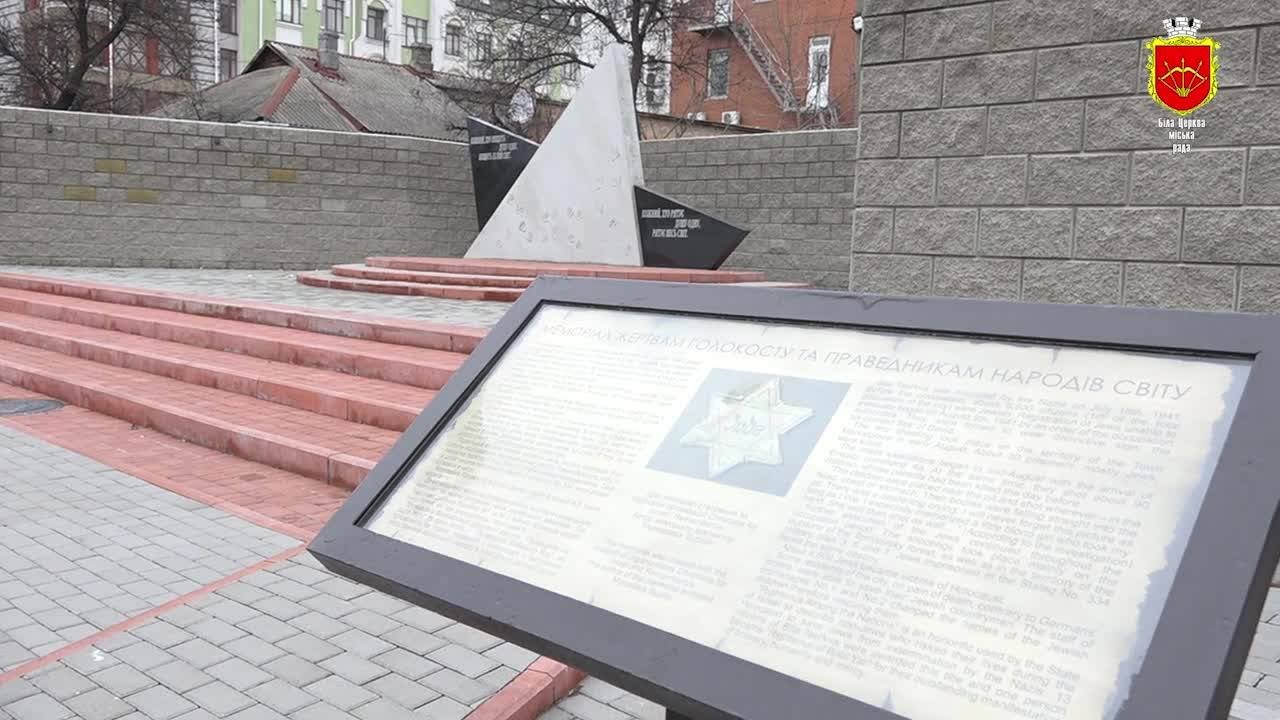 Сьогодні День пам'яті жертв Голокосту.