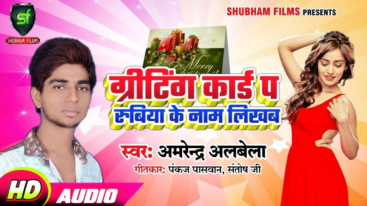 2020 लेटेस्ट भोजपुरी सांग - Greeting Card Rubiya Ke Naam ...