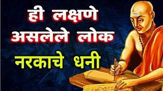 चाणक्यांनी सांगून ठेवले आहे , ही लक्षणे असलेले लोक नरकाचे धनी ! Chanakya niti in marathi# Marathi va