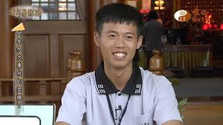 蘇義洋&李有朋【青年易點通 6】| WXTV唯心電視台