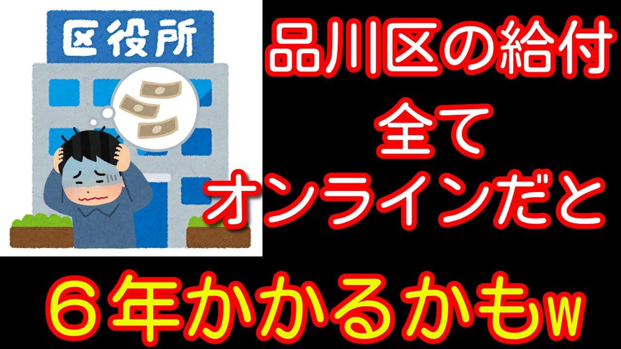 万 円 給付 10 品川 区