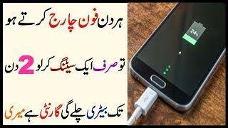 Mind Blowing Mobile Battery Trick || You Should Know