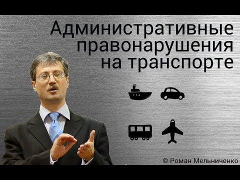 Административные правонарушения на транспорте