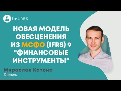 """Новая модель обесценения из МСФО (IFRS) 9 """"Финансовые инструменты"""""""