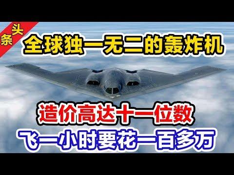 全球独一无二的轰炸机,造价高达十一位数,飞一小时要花一百多万!