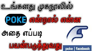 WHAT IS POKE IN FACEBOOK HOW TO USE POKE/POKE என்றால் என்ன?