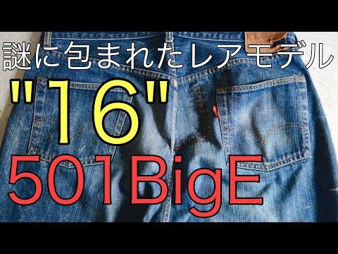 【まるで501XX!】60s Levi's 501 BigE '16ボタンモデル'についてのご紹介!今回もゆーみんの私物です!