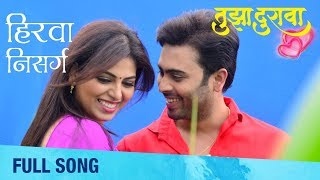 Hirva Nisarg | Full Song | Tuza Durava | Marathi Movie | Smita Shewale, Amit Kalyankar