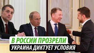 В России прозрели. Украина диктует условия