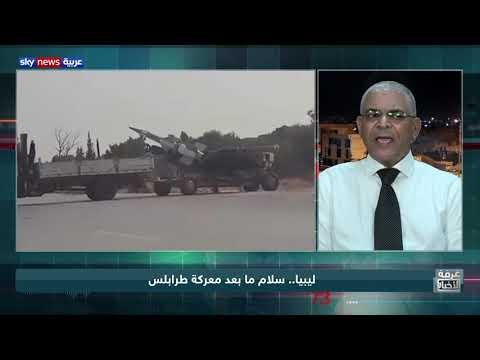 ليبيا.. سلام ما بعد معركة طرابلس  - نشر قبل 3 ساعة