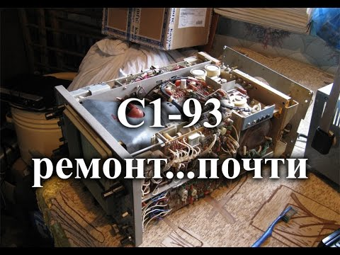 Ремонт осциллографа С1-93