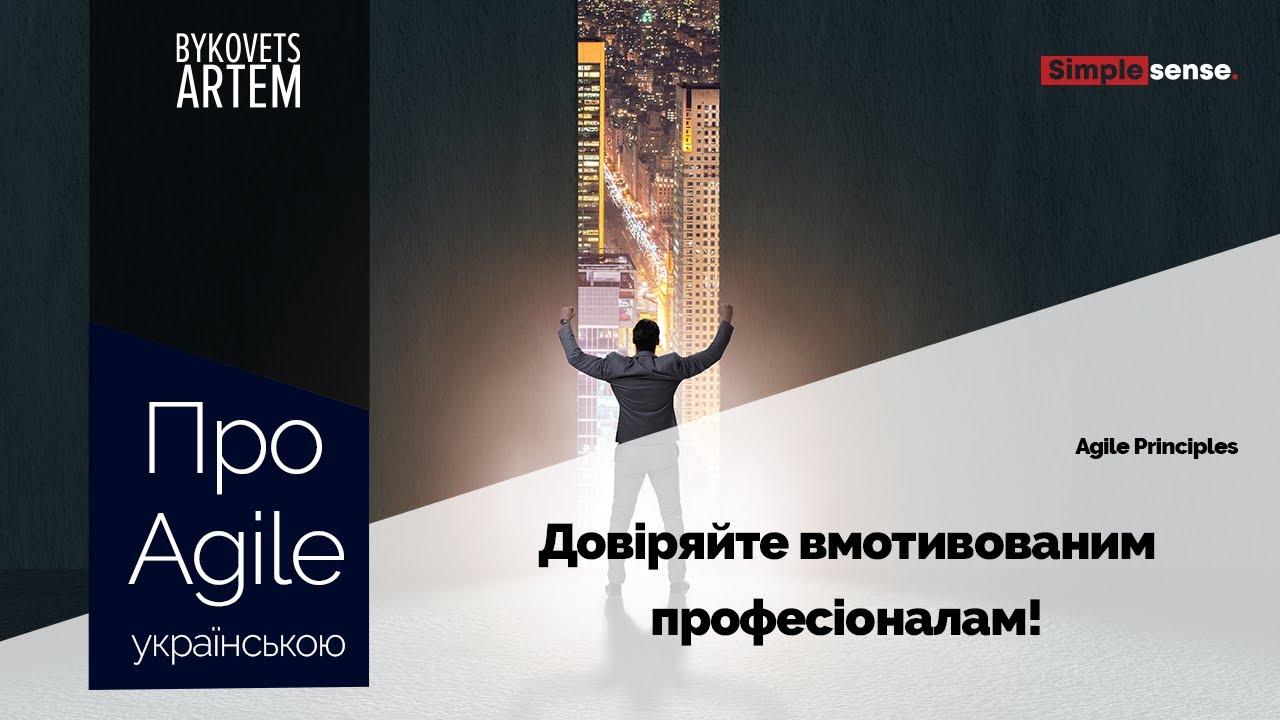 Agile Manifesto українською. Принцип 5: Над проектом повинні працювати вмотивовані професіонали.