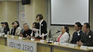 TOKYO ZEROキャンペーンの発足記者会見