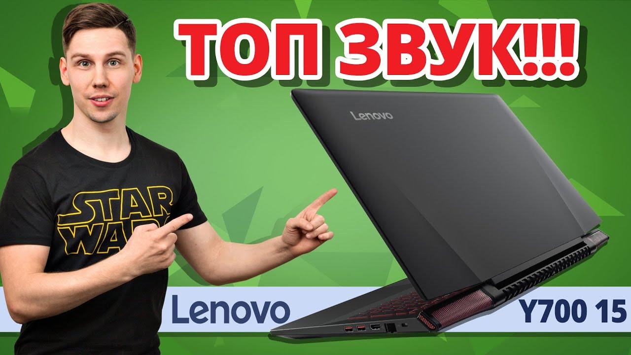 Lenovo IdeaPad Y700 15 — ноутбук для Overwatch.