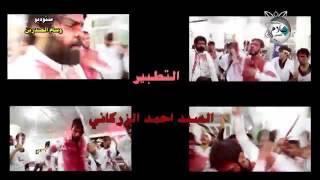 احمد الزركاني تطبير الله محلله تطبير قصايد حماسيه خراافيه لا تفوتك حصريااا 2017 !!! تطبير حماسي