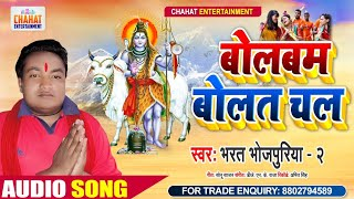 #Bharat Bhojpuriya - 2 || #बोलबम बोलत चल || #Bolbam Bolat Chal || Bhojpuri Bolbam Song 2020 New