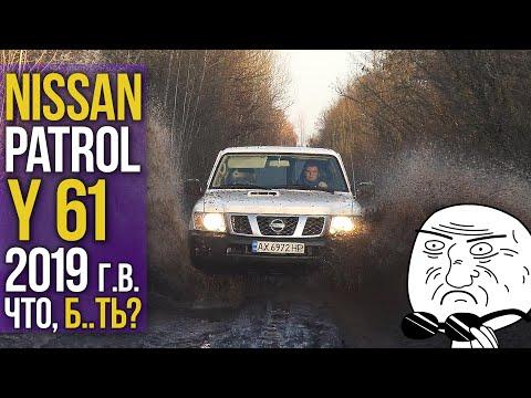 Nissan PATROL Y61 2019 г.в: ЧТО Б..ТЬ???