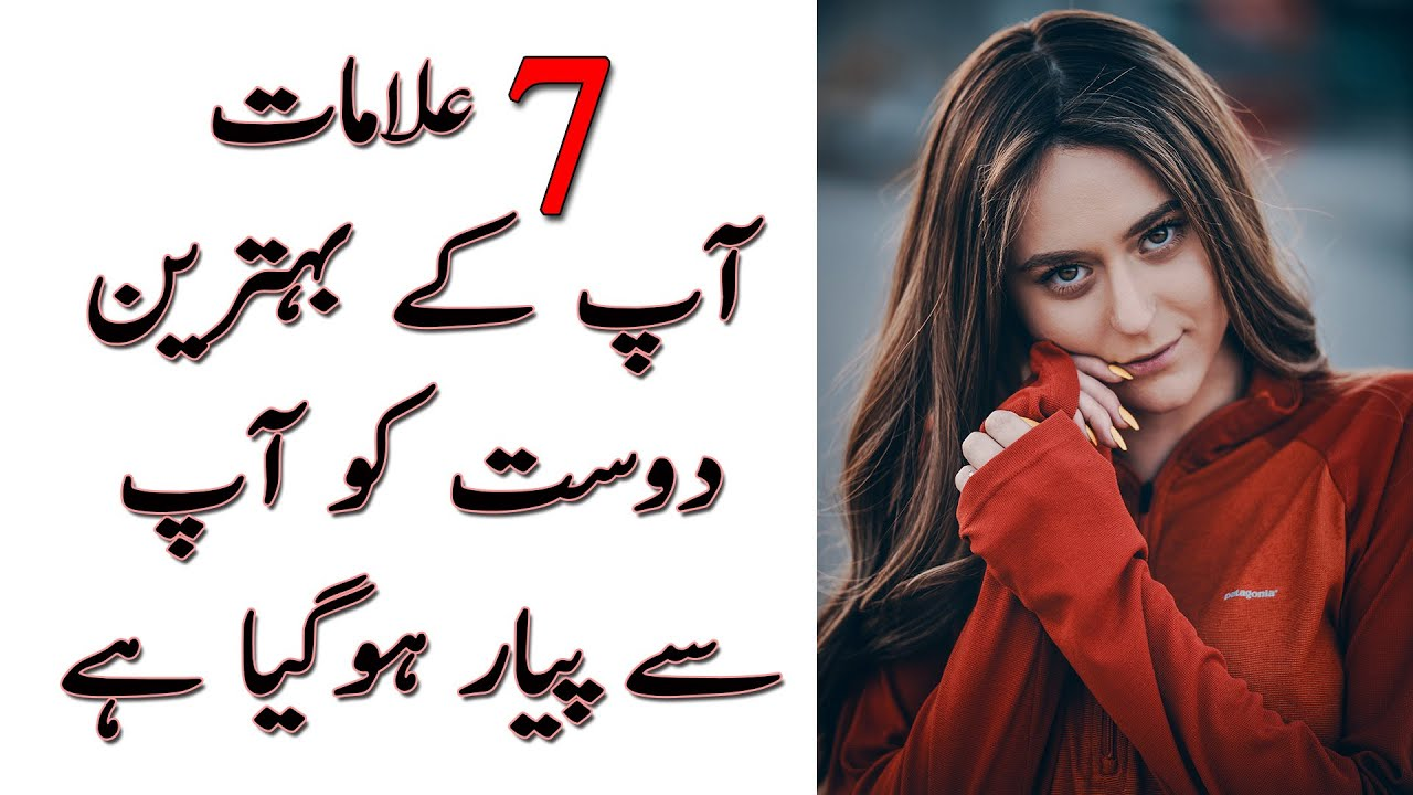 7 Signs Your Best Friend Has A Crush On You in Urdu
