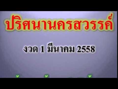 เลขเด็ดงวดนี้ ปริศนานครสวรรค์ 1/03/58