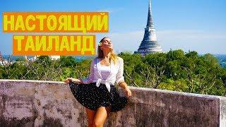 НАСТОЙЩИЙ ТАИЛАНД 2020 Такой Таиланд вы еще НЕ ВИДЕЛИ ЕДЕМ за БАНГКОК в ПРОВИНЦИЮ