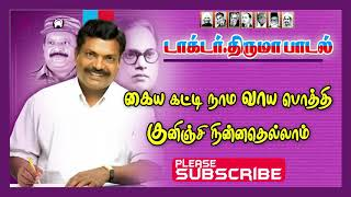 Thirumavalavan songs | Kaiyakatti naama vayapothi | கையக்கட்டி நாம வாயபொத்தி குனிஞ்சு |