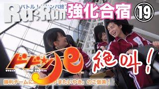 青春・自然・全力愛を旗印に活動するアイドルユニット「Ru:Run」 【Offi...