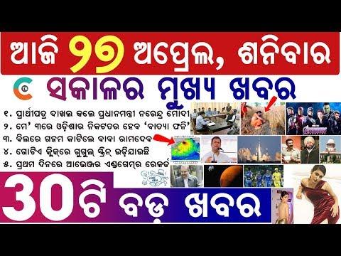 ଆଜି ଅପ୍ରେଲ ୨୭ ତାରିଖ, ଶନିବାର ୩୦ଟି ବଡ଼ ଖବର | Breaking news Odisha Today