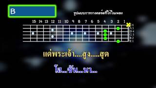 เพลง โฮซันนา Footprint (วีดีโอ คาราโอเกะ)