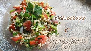 """салат """" Табуле """"  из булгура и овощей"""