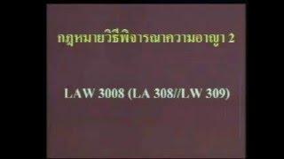 วิธีพิจารณาความอาญา2 (1/13) เทอม1/2558 รามฯ