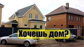 Дома в Краснодаре ➨ Купить дом ➨ Переезд в Краснодар ➨ Строительство домов